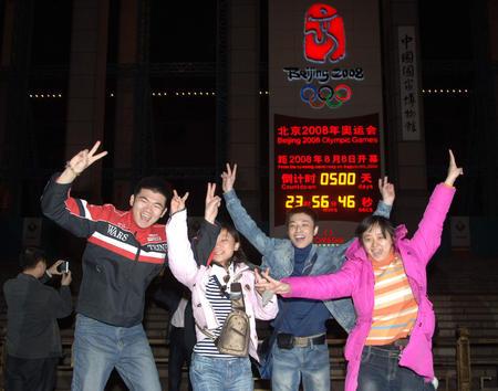 图文:北京奥运倒计时500天 学生欢呼留影