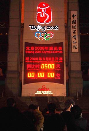 图文:北京奥运倒计时500天 历史性瞬间