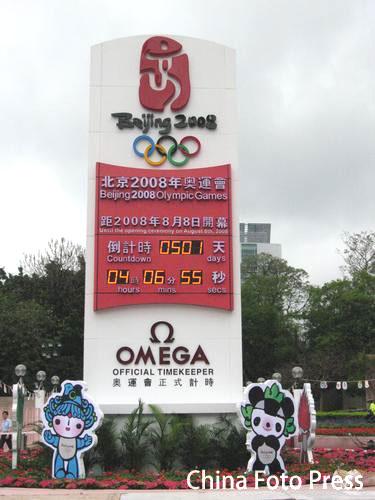 08奥运会倒计时钟在香港落成