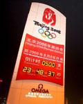 北京奥运倒计时500天