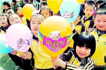 """育翔小学举行了""""北京奥运会倒计时500天,放飞奥运心愿""""活动"""