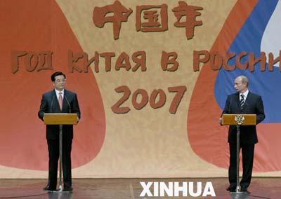 国家主席胡锦涛和俄罗斯总统普京共同出席并致辞。 新华社记者马占成摄