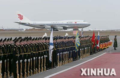胡锦涛乘坐的专机降落在莫斯科伏努科沃2号机场