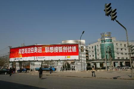图文:联想搜狐创佳绩 清河小营桥东北角