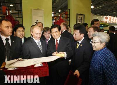 """国家主席胡锦涛和俄罗斯总统普京3月27日共同出席了在莫斯科举办的""""中国国家展""""开幕式并参观展览。"""