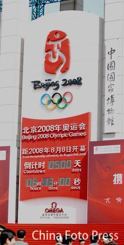 图文:奥运倒计时牌吸引市民 倒计时牌巍然耸立