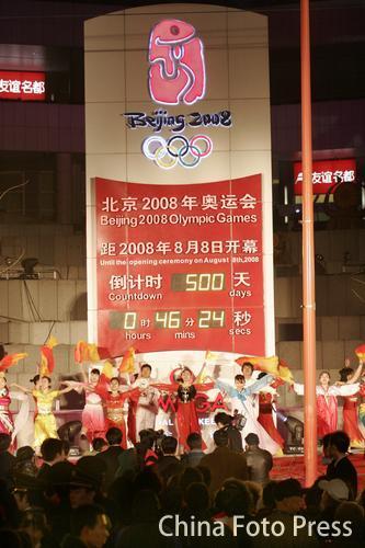 图文:天津祝福北京奥运 倒计时牌巍然耸立