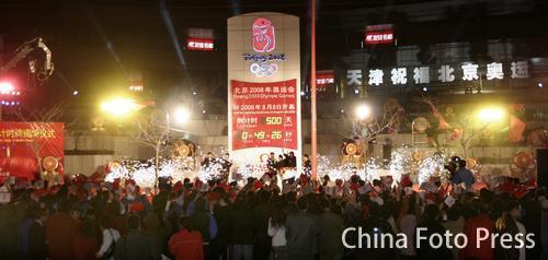 图文:天津祝福北京奥运 活动表演现场