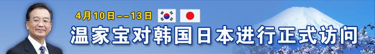 温家宝访问韩国日本