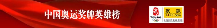 中国奥运大项英雄榜