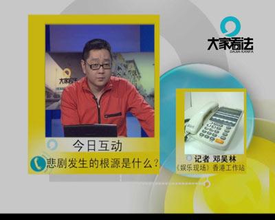 《娱乐现场》驻香港的记者邓吴林