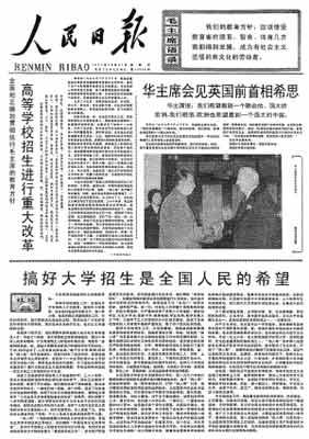 1977年10月21日,人民日报一版刊发消息《高等学校招生进行重大改革》和社论《搞好大学招生是全国人民的希望》,标志着中断了11年的高考制度正式恢复。
