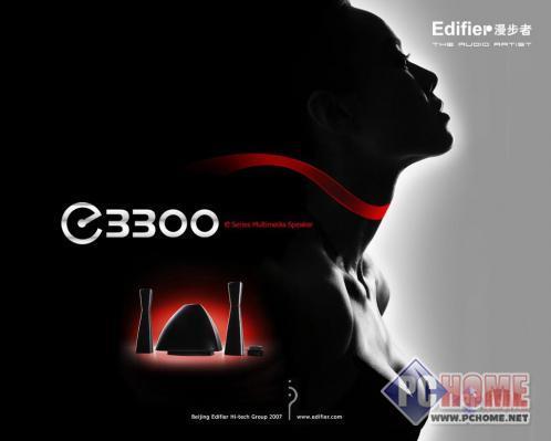 点击查看本文图片 漫步者 e3300 - 激情与性感 漫步者新品音箱E3300上市