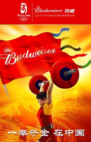 图文:奥运赞助商百威啤酒奥运海报(5)