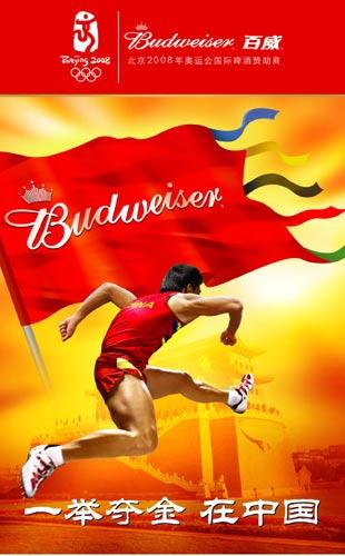 图文:奥运赞助商百威啤酒奥运海报(4)