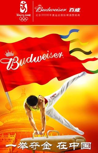 图文:奥运赞助商百威啤酒奥运海报(2)