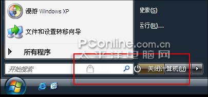 XP模仿Vista终极攻略