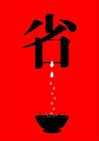 """节约用水---""""省""""篇 作者:张勇"""