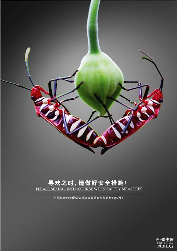 预防爱滋病---欢乐时光系列 作者:张勇