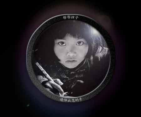 镜头里的孩子 作者:王志敏