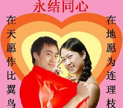 网友PS的照片男和芙蓉姐姐合照