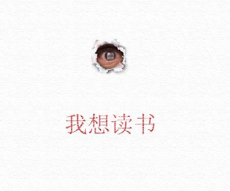 渴望 作者:霍志亮