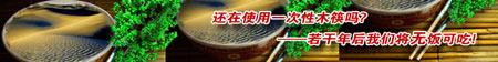 还在使用一次性木筷吗?——若干年后我们将无饭可吃! 作者:吴向晖