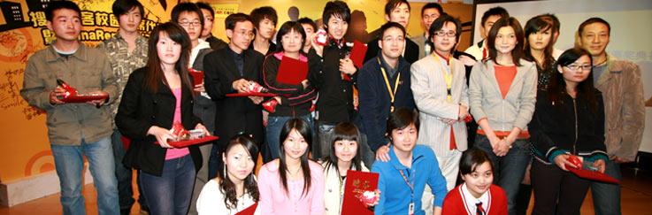 首届搜狐校园博客大师赛