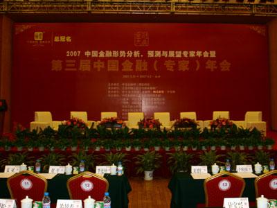 第三届中国金融(专家)年会