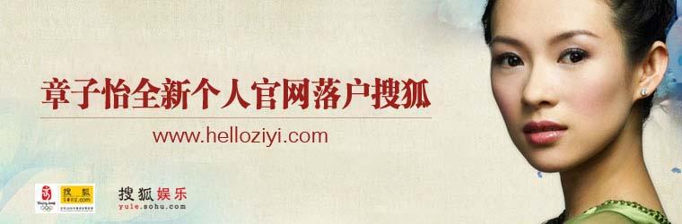 章子怡官方网站落户搜狐