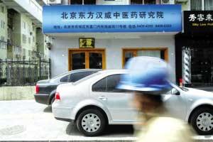 """一家名为""""东方汉威""""的诊所"""