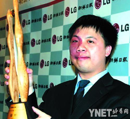 周俊勋捧得LG杯
