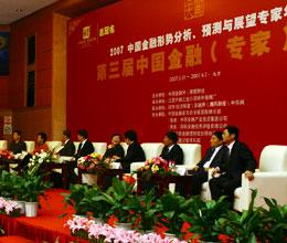 2007第三届中国金融(专家)年会,金融专家,金融,经济,搜狐财经