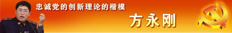党的创新理论宣传楷模:方永刚