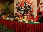 """""""2007快乐中国快乐男声""""启动式现场"""