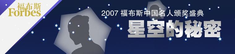 2007福布斯中国名人颁奖盛典