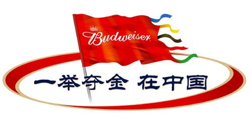 图文:奥运赞助商百威啤酒奥运海报