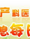 北京妇产科医院信息每日播报