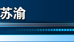 搜狐证券苏渝专栏