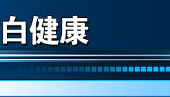 搜狐证券白建康专栏