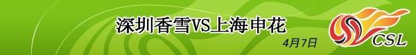 深圳VS申花