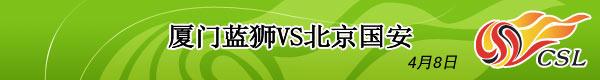 厦门VS北京,2007中超第5轮,中超视频,中超积分榜,中超射手榜