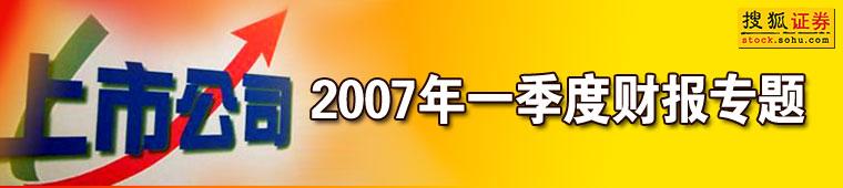 上市公司2007一季度财报