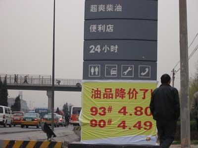 一路人正在关注壳牌加油站的新价格。信报记者 赵静/摄