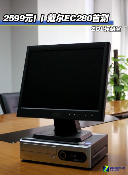如同XBOX360般小巧 2599元戴尔PC首测