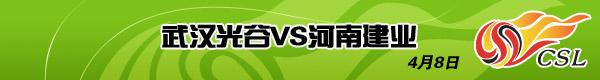 武汉VS北京,2007中超第3轮,中超视频,中超积分榜,中超射手榜