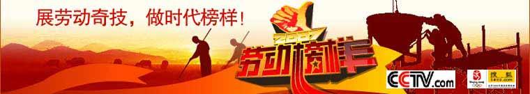 """""""2007劳动榜样""""大型电视活动"""