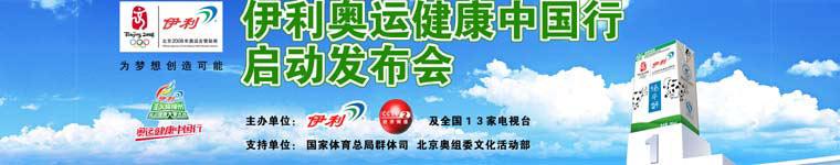 北京电视台奥运推介会