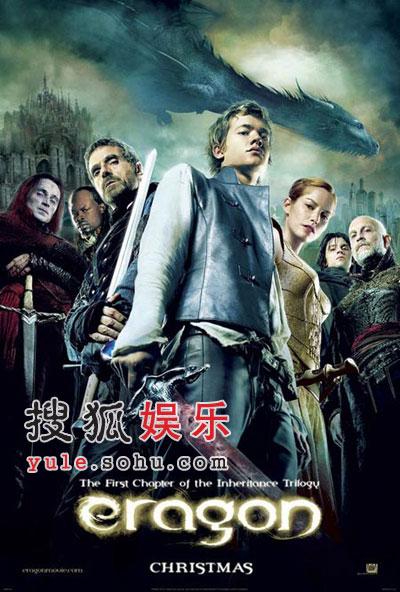 《龙骑士》海报