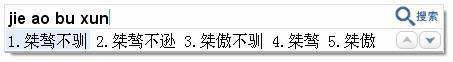 铁证如山:谷歌拼音抄袭搜狗新证据